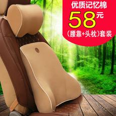汽车腰靠垫腰枕靠背腰垫护腰四季车用座椅记忆棉四季头枕腰靠套装