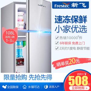 FRESTECH/新飞 BCD-108YD小冰箱L家用宿舍双开门冷藏冻小型电冰箱