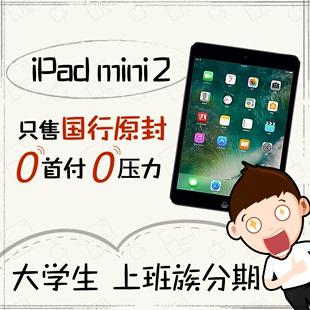 0首付分期付款购Apple/苹果 ipad mini 2国行正品wifi平板电脑