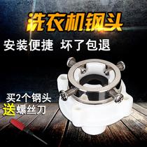 原装钢头全自动洗衣机进水管水龙头卡口金属卡扣式转接头配件万能