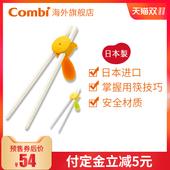 【预售】Combi/康贝日本原装进口儿童进食训练筷宝宝三段学习筷