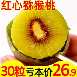 红心猕猴桃当季新鲜应季水果四川蒲江奇异果时令泥弥猴桃整箱 包邮