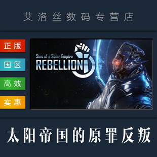 steam正版太阳帝国的原罪反叛 Sins of a Solar Empire Rebellion