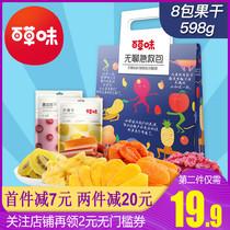新品【百草味-水果干大礼包598g】8袋装蜜饯芒果脯混合装小吃零食