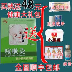 武汉儿童灸穴位贴感冒止咳嗽灸腹泻哮喘灸艾针灸国灸正品包邮