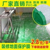 修地面保护膜地垫施工地毯地板PVC防护棉地砖瓷砖家装 地膜防潮