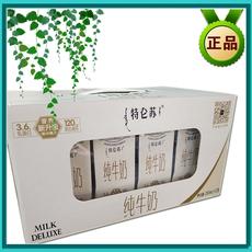 蒙牛 特仑苏 纯牛奶250ml*12盒 12-3月产 正品特价 多省一提包邮