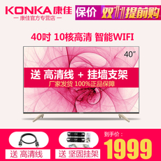 Konka/康佳 LED40S1 40英寸高清智能WIFI网络平板液晶电视机42 43