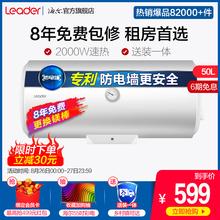 海尔出品Leader 统帅LEC5001 20X1电热水器50L洗澡卫生间家用小型