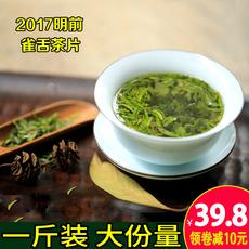 【1斤装大份量】2017新茶明前雀舌袋泡茶片绿茶 春茶毛尖茶叶嫩叶