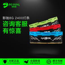 影驰8G DDR4 2400 Gamer系列 呼吸灯条 台式机内存条8G 兼容2133