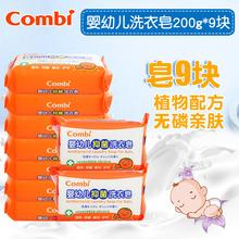 康贝婴儿洗衣皂专用新生儿儿童专用肥皂200g*9尿布皂宝宝BB正品