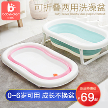 Little Harun Baby Bath Household Baby Folding Bath and Thickening Large Bath Barrel for Children and Neonates