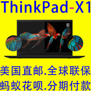 ThinkPad X1 Carbon/Yoga/2018 i7-8650U/16G/1TB笔记本/全球联保