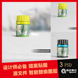 磨砂塑料药瓶PSD样机O132Matte Plastic Pill Bottle Mockup 02