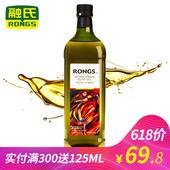 食用油 西班牙进口橄榄油 RONGS 融氏 橄榄油1L 特级初榨食用油