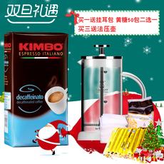 kimbo/金博意大利原装进口无咖啡因脱因低咖啡因纯咖啡粉包邮