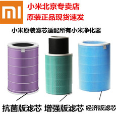 原装小米空气净化器滤芯除甲醛增强版/抗菌版/经济版 通用pro/2代