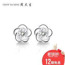 周大生钻石耳钉女 正品18K金镶钻结婚耳环AU750白金花朵耳饰真钻