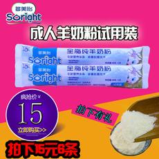 多美怡全脂成人羊奶粉试用装中老年学生无糖奶粉青少年男高钙女士