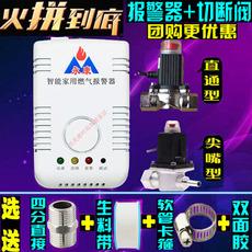 永康燃气报警器天然气报警器液化气煤气报警器带电磁阀自动关闭阀
