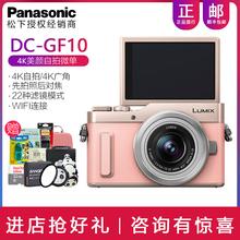 松下 GF10KGK Panasonic 美颜自拍微单相机4K视频高清Vlog 数码