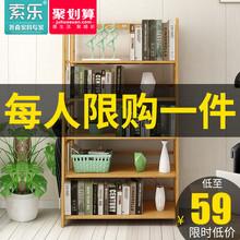 索乐简易书架桌上儿童简约现代置物架收纳书柜实木多层落地学生用
