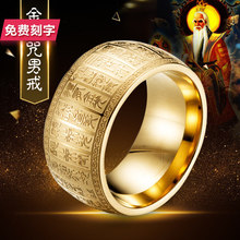 Daoist Golden Light Curse Ring for Transfer Seal Body