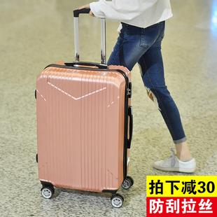 防刮行李箱拉杆箱女万向轮20寸韩版学生登机密码箱子24寸旅行箱包