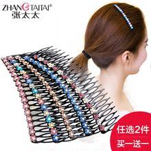 韩国发饰水钻发夹发梳插梳刘海夹丸子头盘发器发箍卡子夹子头饰品