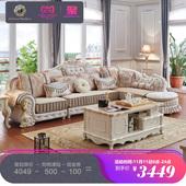 聚法丽莎家具欧式布艺沙发组合转角贵妃小户型L型客厅法式沙发G2