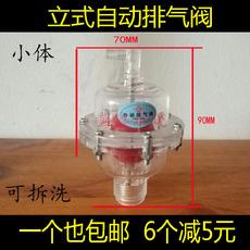 锅炉自动排气阀透明排气阀大体防弹玻璃排气阀暖气排气阀管放气阀