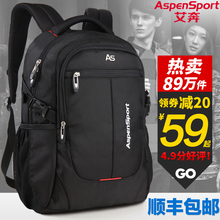 双肩包男士背包大容量旅行包电脑休闲女时尚潮流高中初中学生书包