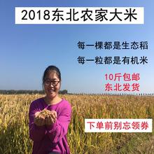 新米东北丹东东沟柳林蟹田大米农家小包装 小袋五谷杂粮长粒香10斤