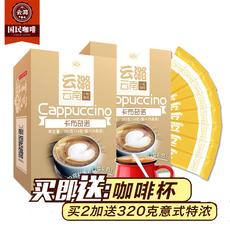 送杯子云潞意式卡布奇诺奶香速溶3合1咖啡粉700克泡沫甜香醇学生