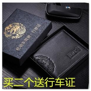 淘宝特卖网:驾驶证皮套行驶证套 龙纹超薄耐用驾照本 驾照套证件钱包卡包卡套
