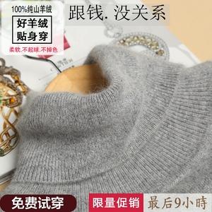 【年货节爆款大促】100%贴身穿羊绒衫羊毛衫高领毛衣【库存告急】