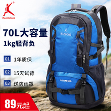 Extensive outdoor mountaineering bag portable 70L large capacity men and women Shoulder Travel Backpack multi-purpose hiking bag