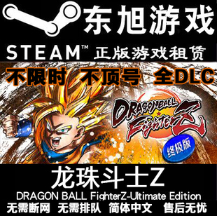 PC中文正版Steam龙珠斗士Z DRAGON BALL FighterZ 格斗 离线