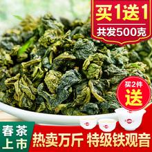 买1送1 凤山安溪铁观音茶叶特级清香250g 袋装散装2018新茶春茶