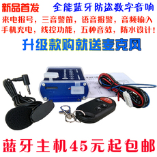 电动车MP3主机摩托车音响功放低音炮防盗报警器防水蓝牙主机线控