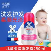 法贝儿儿童柔泽洗发露250ml法国 洗发护发露儿童洗发露/乳