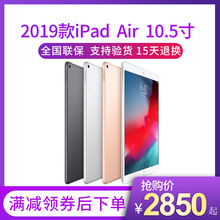 Apple/Apple iPad 2018 9 9.7 2019 new iPad Air3 10.5 inch tablet