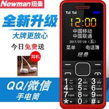 纽曼 V1移动老人手机迷你超小手机学生诺基亚女直板按键老年手机