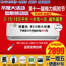 格力 26GW 26592 FNhAa Gree KFR A1品悦1级静音变频空调北京
