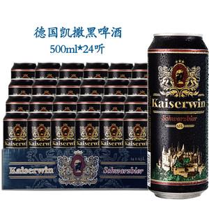 德国 <span class=H>凯撒</span>啤酒KAISERWIN进口<span class=H>黑啤</span><span class=H>500</span><span class=H>ml</span>*24听原装进口啤酒罐装整箱