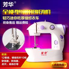 芳华202型缝纫机家用电动迷你多功能小型 手动吃厚缝纫机衣车脚踏