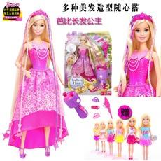 Barbie芭比娃娃之长发公主 手工DIY创意时尚达人美发公主女孩玩具