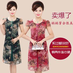 中老年妈妈装夏装连衣裙时尚大码中年女装假两件中长款裙子40岁50