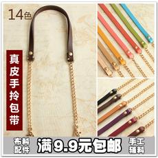 真皮牛皮包配件 拼金属链条包带链 单肩带手拎包带配件46cm/115cm
